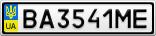 Номерной знак - BA3541ME
