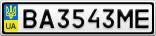 Номерной знак - BA3543ME