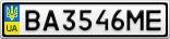 Номерной знак - BA3546ME