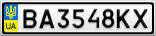 Номерной знак - BA3548KX