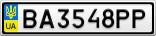 Номерной знак - BA3548PP