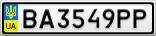 Номерной знак - BA3549PP