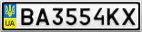 Номерной знак - BA3554KX
