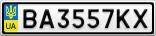 Номерной знак - BA3557KX