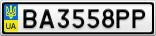 Номерной знак - BA3558PP