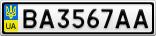 Номерной знак - BA3567AA