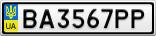 Номерной знак - BA3567PP