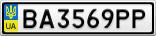 Номерной знак - BA3569PP