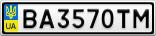 Номерной знак - BA3570TM