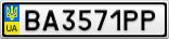 Номерной знак - BA3571PP