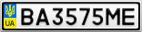 Номерной знак - BA3575ME