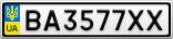 Номерной знак - BA3577XX