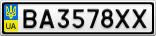 Номерной знак - BA3578XX