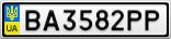 Номерной знак - BA3582PP