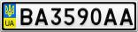 Номерной знак - BA3590AA