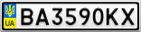 Номерной знак - BA3590KX