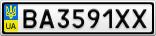 Номерной знак - BA3591XX