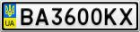 Номерной знак - BA3600KX