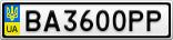 Номерной знак - BA3600PP