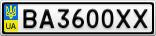 Номерной знак - BA3600XX