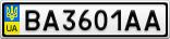 Номерной знак - BA3601AA