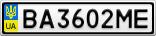 Номерной знак - BA3602ME
