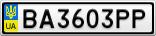 Номерной знак - BA3603PP