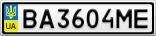 Номерной знак - BA3604ME