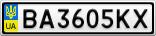 Номерной знак - BA3605KX
