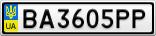 Номерной знак - BA3605PP