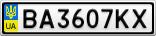 Номерной знак - BA3607KX