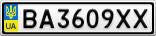 Номерной знак - BA3609XX