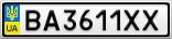 Номерной знак - BA3611XX
