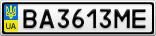 Номерной знак - BA3613ME