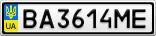 Номерной знак - BA3614ME