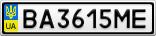 Номерной знак - BA3615ME