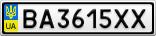 Номерной знак - BA3615XX