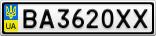 Номерной знак - BA3620XX