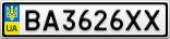 Номерной знак - BA3626XX