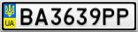 Номерной знак - BA3639PP