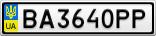 Номерной знак - BA3640PP