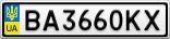 Номерной знак - BA3660KX