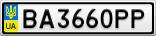 Номерной знак - BA3660PP