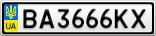 Номерной знак - BA3666KX