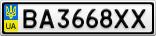 Номерной знак - BA3668XX