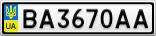 Номерной знак - BA3670AA