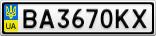 Номерной знак - BA3670KX