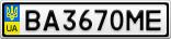 Номерной знак - BA3670ME