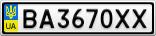 Номерной знак - BA3670XX