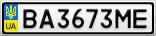 Номерной знак - BA3673ME